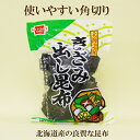 ●【健康フーズ きざみ出し昆布】【北海道産日高昆布 だし昆布】100g
