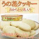 ●【健康フーズ】【うの花クッキー】20枚【ダイエットクッキー】【おからクッキー】