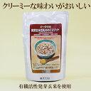●【オーサワ】【発芽玄米豆乳きのこリゾット】180g 有機活性発芽玄米使用