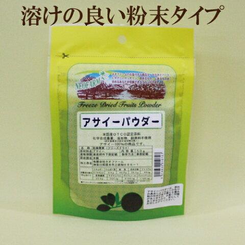 ●【アサイー】アサイーパウダー 50g 【乾燥果実・フリーズドライ】