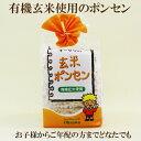 6個セット●オーサワ 玄米ポンセン(8枚)×6 有機玄米使用