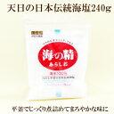 ●海の精 あらしお 240g 伊豆大島産 伝統海塩