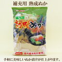 ●マルワ 補充用 熟成ぬか 500g 国産米ぬか使用