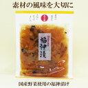 ●【福神漬け】【和の膳】100g 【マルアイ食品】国産野菜使用