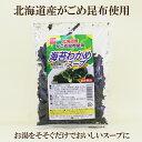 10個セット●【健康フーズ】【海苔わかめスープ】30g×10 北海道産がごめ昆布使用