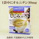 ●【ファイン】【しじみスープ】 12袋 【島根県 宍道湖産しじみ】使用【ファイン し