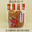 ●【煮込みメンマ】【マルアイ食品】 80g 化学調味料不使用 漂白剤不使用