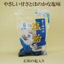 ●【オーサワの塩飴】80g【オーサワ】石垣の塩入り しお飴 塩分補給 暑さ対策 熱中症対策
