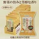 ●10個セット(1食×10) フリーズドライ 味噌汁 インスタント みそ汁 有機味噌 米味噌