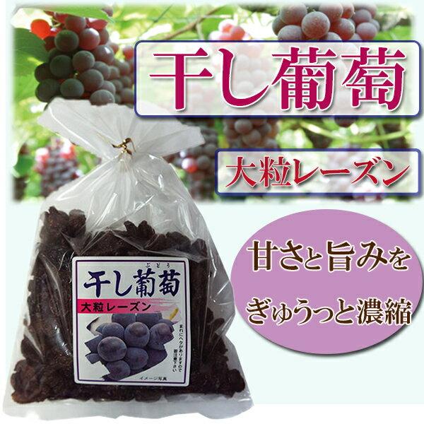 ●【干し葡萄】【大粒干しぶどう】【干しぶどう】【大粒レーズン】【レーズン】430g【自然食品】