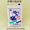 ●【青い海】沖縄の海水塩 美ら海育ち 小80g シママース本...