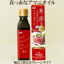 ●真っ赤なアマニオイル プレーンタイプ 90g アマニ油 日本製粉 亜麻仁油 αリノレン酸