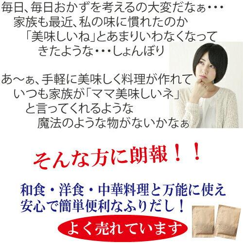 送料無料●【三幸 特選 鰹ふりだし50包入 化...の紹介画像3