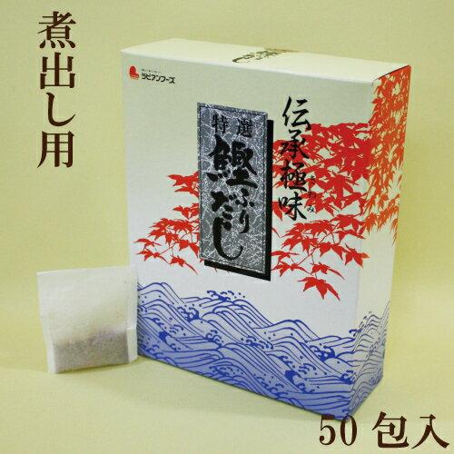 送料無料●【三幸 特選 鰹ふりだし50包入 化粧...の商品画像