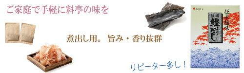 送料無料●【三幸 特選 鰹ふりだし50包入 化...の紹介画像2