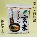 ●オーサワジャパン【ベジ玄米ラーメン ごまみそ】 119g 【玄米ラーメン】