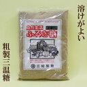 ●宮崎製糖 自然生活【ふるさ糖】 750g 【粗製三温糖】