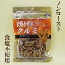 10個セット●クラウンフーズ 食塩不使用クルミ 60g×10  ノンロースト