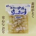 ●創健社【砂丘らっきょう】甘酢漬 115g 【鳥取の砂丘らっきょう】