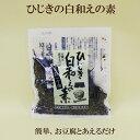 ●【簡単】【ひじき白和えの素】【山忠】【簡単 豆腐とまぜるだけ】60g 化学調味料、保存料無添加