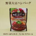 ●【三育】【デミグラスソース風 野菜大豆バーグ】100g(固形量60g)三育 野菜大豆ハンバーグ
