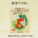 ●オーサワジャパン【オーサワの野菜ブイヨン】40g(5g×8...