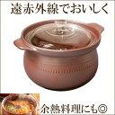 ●【ウイルセラム】【深鍋】20cm 美濃焼き 和食器 超耐熱セラミック シチュー 煮込み料理