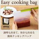 ●【富士商】【クッキングバッグ】Felio イージークッキングバッグ 低温調理の際にも使いやすい 調