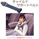 ●箱 光焼け箱入り ベビー用品 お子様も安心。シートベルト調整用補助ベルト