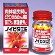 肉体疲労・肩こり・眼精疲労に優れた効き目をあらわします【第3類医薬品】ノイビタZE 45錠