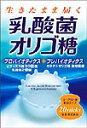 乳酸菌オリゴ糖 40g(2g×20スティック)【10P25Jun09】