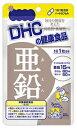 【合算3150円で送料無料】DHC亜鉛 60粒入(60日分)
