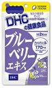 【合算3150円で送料無料】DHCブルーベリーエキス 40粒入(20日分))