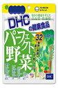 【合算3150円で送料無料】DHCパーフェクト野菜 80粒入(20日分)