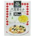 特別用途食品糖尿病調製用組合わせ食品ユニットカロリーグルメ八宝菜セット460g