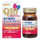 【合算3150円で送料無料】サトウQ10 50粒