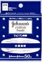 【合算3150円で送料無料】ジョンソン綿棒50本入