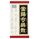 【合算3150円で送料無料】【第2類医薬品】クラシエ当帰芍薬...