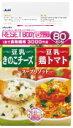 【合算3150円で送料無料】リセットボディ 豆乳きのこチーズ&鶏トマトスープリゾット 5食入