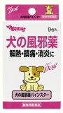 犬の風邪薬パインスター 8包入