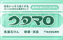 【合算3150円で送料無料】ウタマロ石けん 133g 【洗濯用固形石鹸】