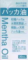 【合算3150円で送料無料】大洋 食品添加物 ハッカ油(ハッカ香料)20ml