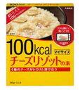【合算3150円で送料無料】マイサイズ チーズリゾットの素
