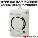 都市ガス ガス警報器 CO警報器 火災警報器(煙感知)YP-774 新品 電源コード2.5m 矢崎 ガス漏れ 警報器 都市ガス警報器 YP774