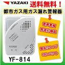 ガス漏れ警報器 YF−814 都市ガス 送料無料 電源タイプ 電源コード2.5m 矢崎 ガス漏れ 警報器 ガス警報器 都市ガス警報器 YF814 新品