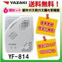 【6個セット】ガス漏れ警報器 YF−814 都市ガス 送料無料 電源タイプ 電源コード2.5m 矢崎 ガス漏れ 警報器 ガス警報器 都市ガス警報器 YF814 新品 セット