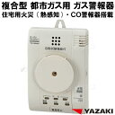 都市ガス ガス警報器 CO警報器 火災警報器(熱感知)YP-776 新品 電源コード2.5m 矢崎 ガス漏れ 警報器 都市ガス警報器 YP776