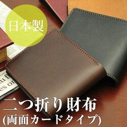 【送料無料】二つ折り財布(両面カードタイプ)