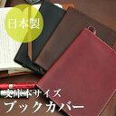 ブックカバー 文庫本サイズ 日本製 牛革(オイルドレザー)