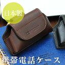 携帯電話 ケース 革 レザー 本革 牛革 ベルト ガラケー ケータイ ケース 携帯電話ケース 就職 昇進 退職 日本製 ホワイトデー